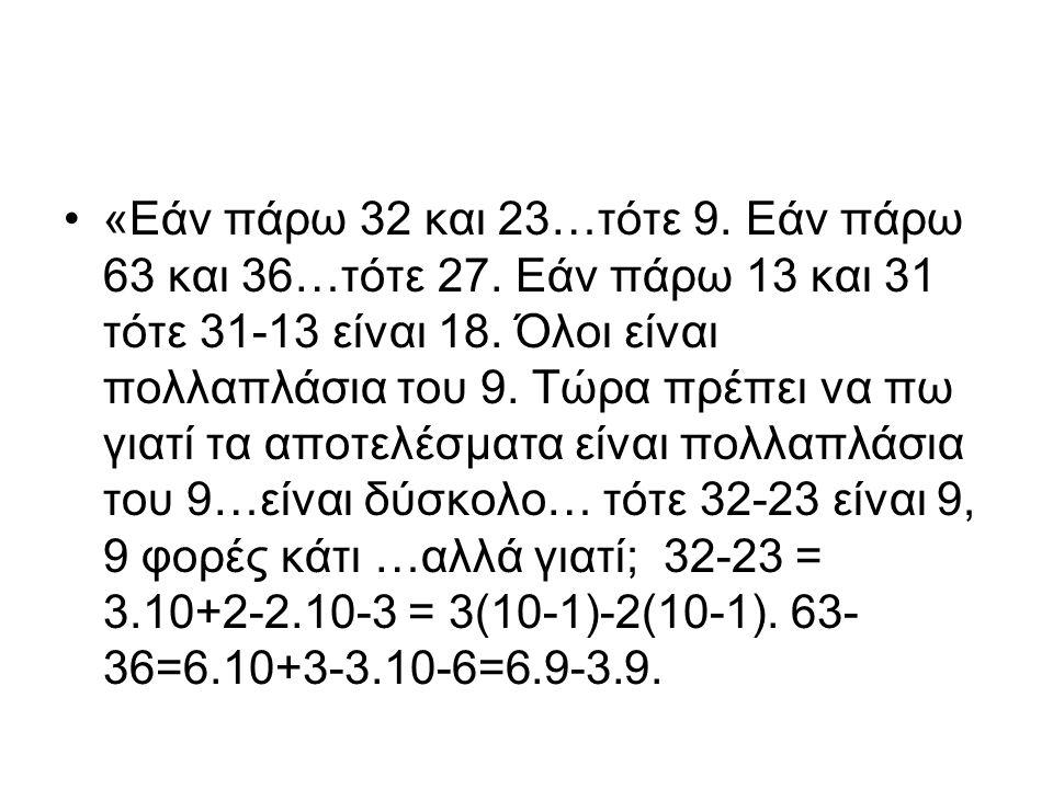 «Εάν πάρω 32 και 23…τότε 9. Εάν πάρω 63 και 36…τότε 27