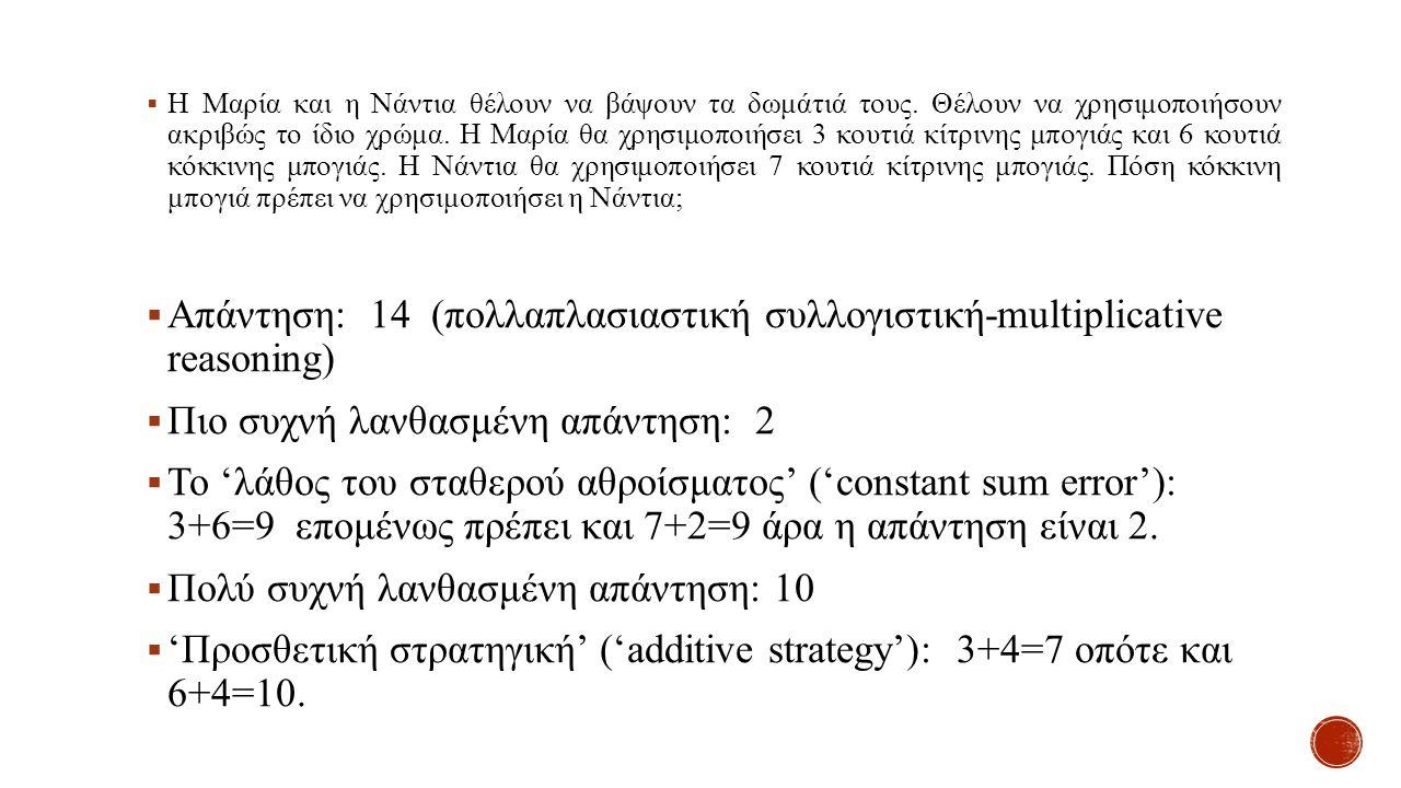 Απάντηση: 14 (πολλαπλασιαστική συλλογιστική-multiplicative reasoning)