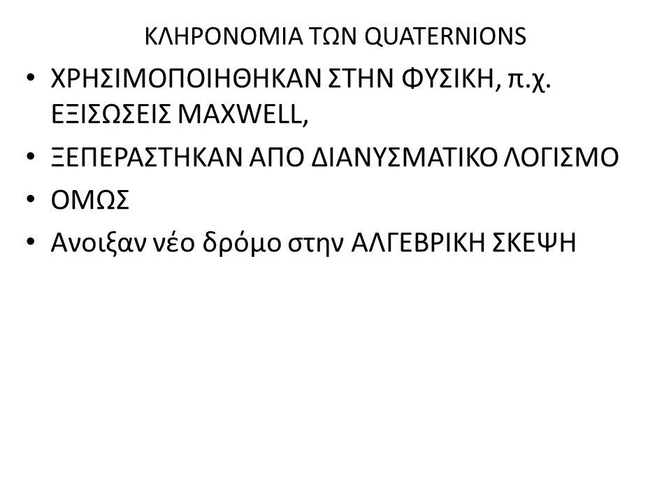 ΚΛΗΡΟΝΟΜΙΑ ΤΩΝ QUATERNIONS
