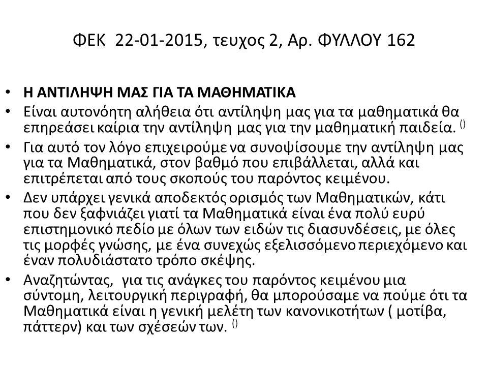 ΦΕΚ 22-01-2015, τευχος 2, Αρ. ΦΥΛΛΟΥ 162 Η ΑΝΤΙΛΗΨΗ ΜΑΣ ΓΙΑ ΤΑ ΜΑΘΗΜΑΤΙΚΑ.
