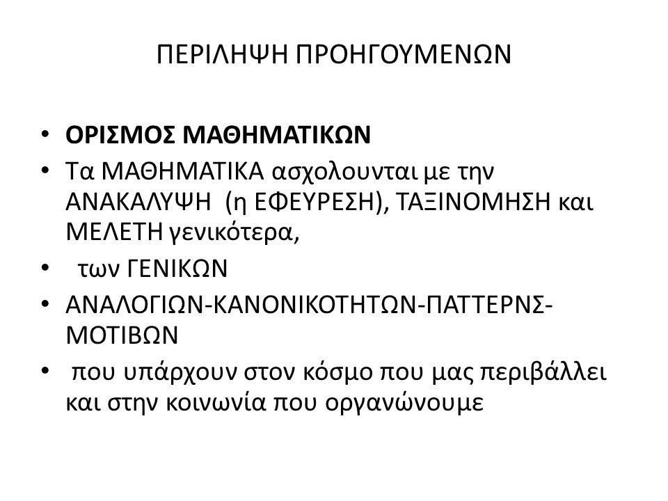 ΠΕΡΙΛΗΨΗ ΠΡΟΗΓΟΥΜΕΝΩΝ