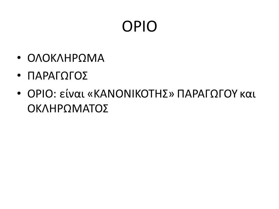 ΟΡΙΟ ΟΛΟΚΛΗΡΩΜΑ ΠΑΡΑΓΩΓΟΣ