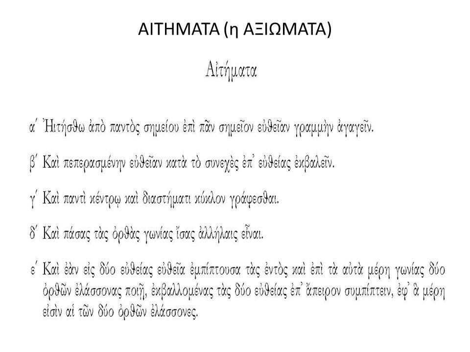 ΑΙΤΗΜΑΤΑ (η ΑΞΙΩΜΑΤΑ) ΤΙ ΘΑ ΠΕΙ, «ισεσ γωνιεσ», «αυτα μερη»,