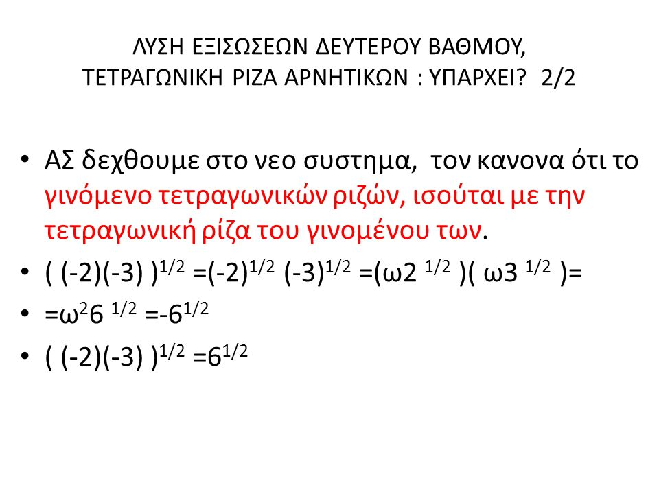 ( (-2)(-3) )1/2 =(-2)1/2 (-3)1/2 =(ω2 1/2 )( ω3 1/2 )= =ω26 1/2 =-61/2