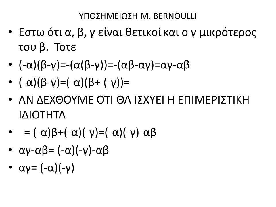 ΥΠΟΣΗΜΕΙΩΣΗ M. BERNOULLI