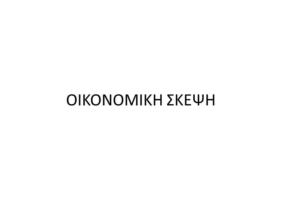ΟΙΚΟΝΟΜΙΚΗ ΣΚΕΨΗ