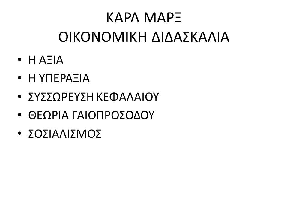 ΚΑΡΛ ΜΑΡΞ ΟΙΚΟΝΟΜΙΚΗ ΔΙΔΑΣΚΑΛΙΑ