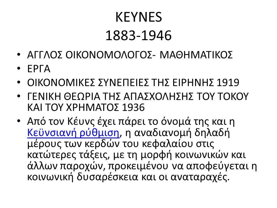 KEYNES 1883-1946 ΑΓΓΛΟΣ ΟΙΚΟΝΟΜΟΛΟΓΟΣ- ΜΑΘΗΜΑΤΙΚΟΣ ΕΡΓΑ