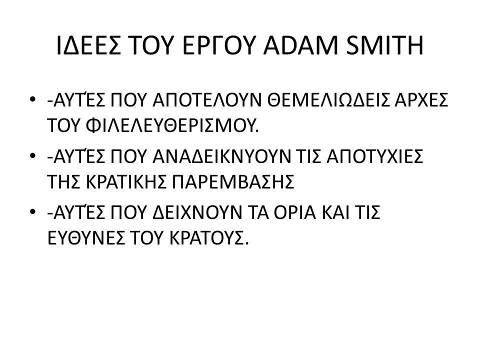 ΙΔΕΕΣ ΤΟΥ ΕΡΓΟΥ ADAM SMITH