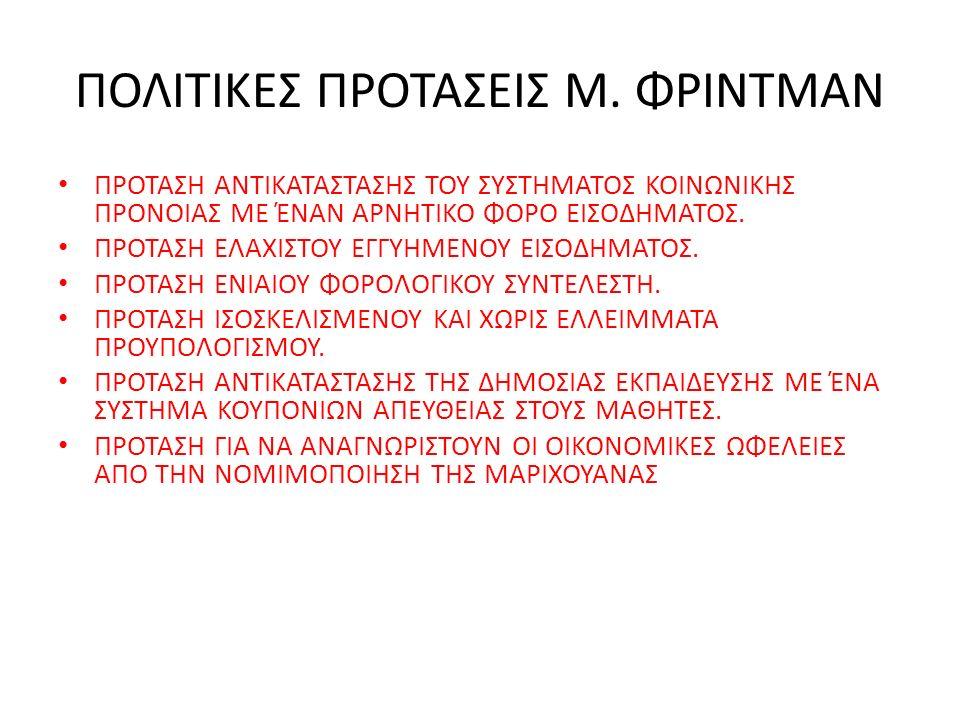 ΠΟΛΙΤΙΚΕΣ ΠΡΟΤΑΣΕΙΣ Μ. ΦΡΙΝΤΜΑΝ
