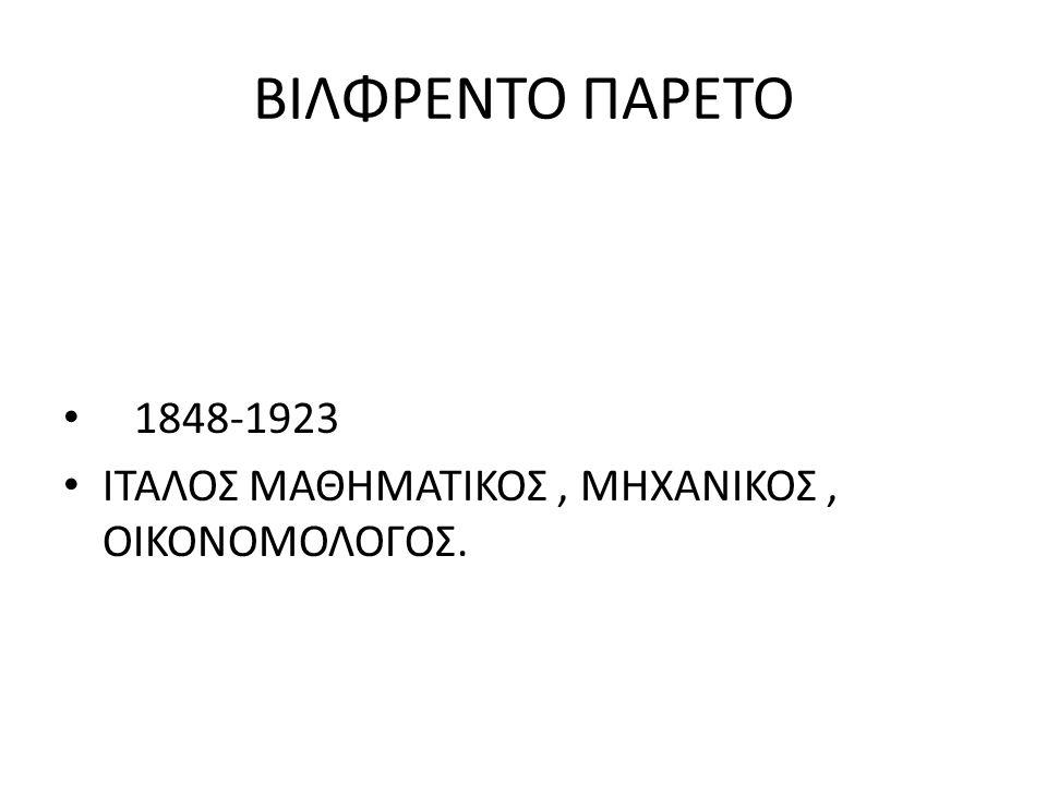 ΒΙΛΦΡΕΝΤΟ ΠΑΡΕΤΟ 1848-1923 ΙΤΑΛΟΣ ΜΑΘΗΜΑΤΙΚΟΣ , ΜΗΧΑΝΙΚΟΣ , ΟΙΚΟΝΟΜΟΛΟΓΟΣ.