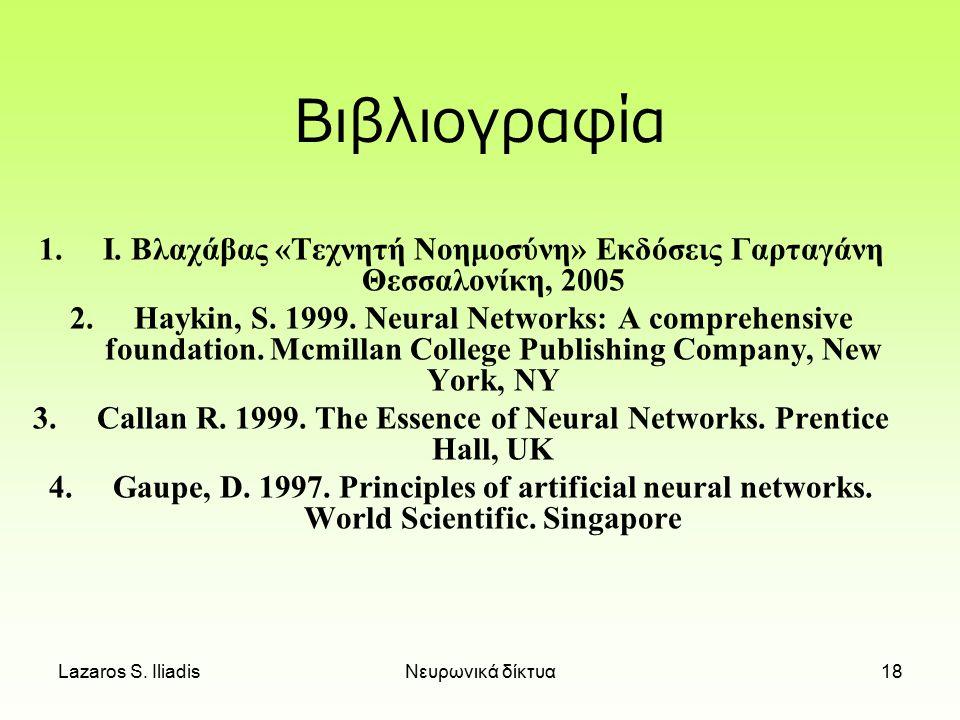 Βιβλιογραφία Ι. Βλαχάβας «Τεχνητή Νοημοσύνη» Εκδόσεις Γαρταγάνη Θεσσαλονίκη, 2005.