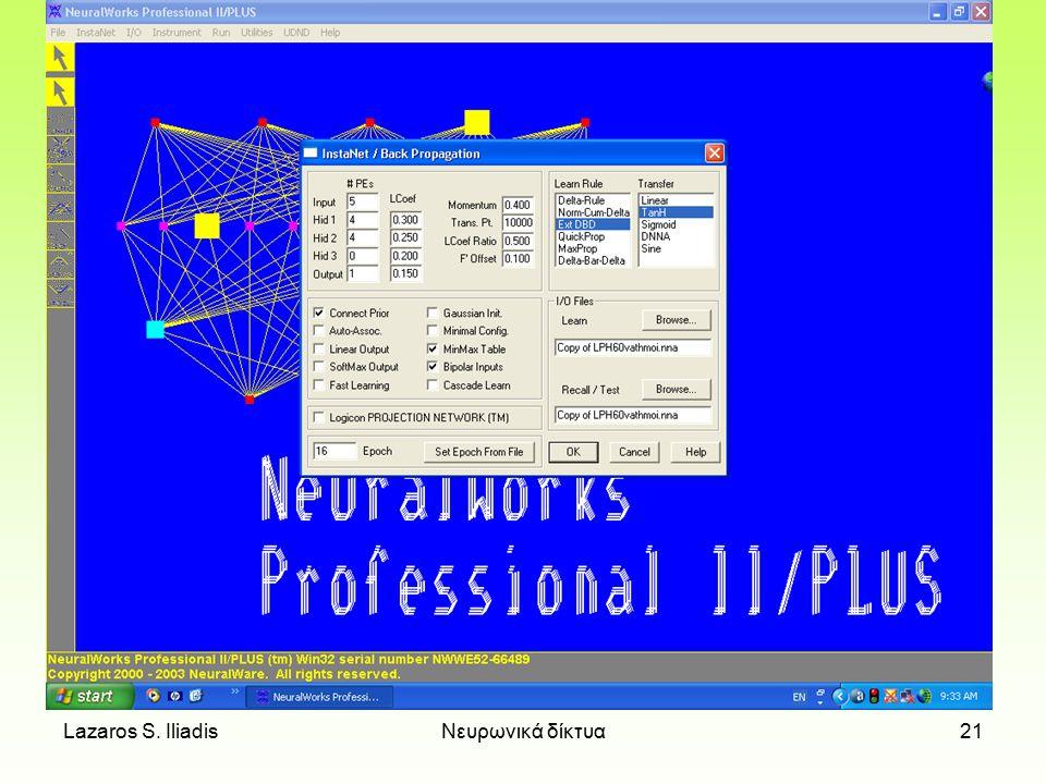 Lazaros S. Iliadis Νευρωνικά δίκτυα