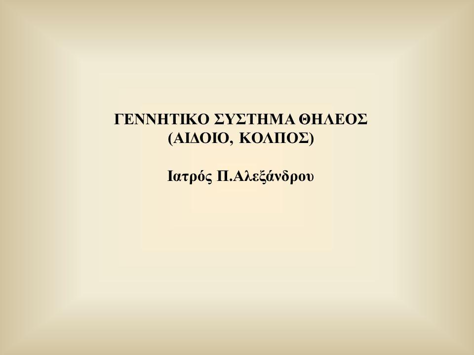ΓΕΝΝΗΤΙΚΟ ΣΥΣΤΗΜΑ ΘΗΛΕΟΣ (ΑΙΔΟΙΟ, ΚΟΛΠΟΣ)