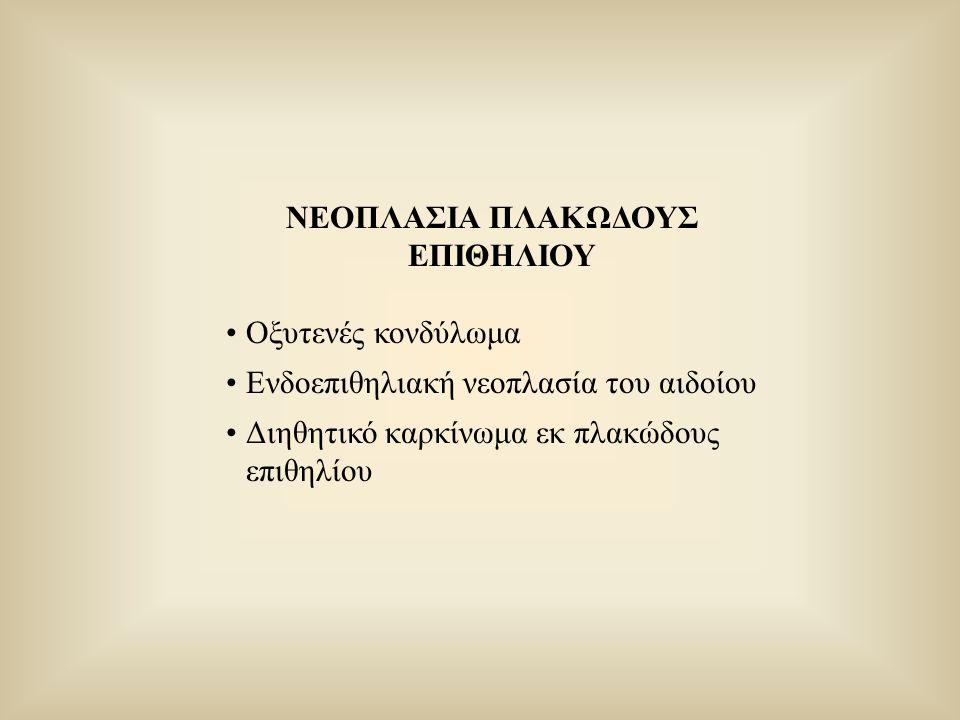 ΝΕΟΠΛΑΣΙΑ ΠΛΑΚΩΔΟΥΣ ΕΠΙΘΗΛΙΟΥ