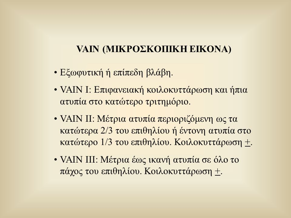 VAIN (ΜΙΚΡΟΣΚΟΠΙΚΗ ΕΙΚΟΝΑ)