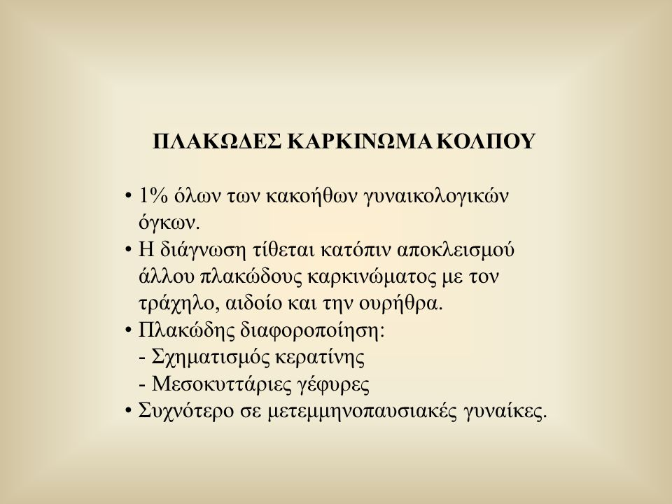 ΠΛΑΚΩΔΕΣ ΚΑΡΚΙΝΩΜΑ ΚΟΛΠΟΥ