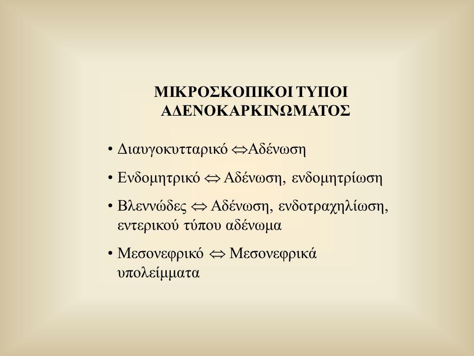 ΜΙΚΡΟΣΚΟΠΙΚΟΙ ΤΥΠΟΙ ΑΔΕΝΟΚΑΡΚΙΝΩΜΑΤΟΣ