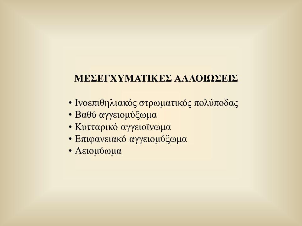ΜΕΣΕΓΧΥΜΑΤΙΚΕΣ ΑΛΛΟΙΩΣΕΙΣ