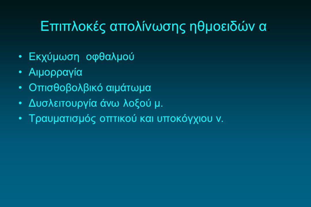 Επιπλοκές απολίνωσης ηθμοειδών α.