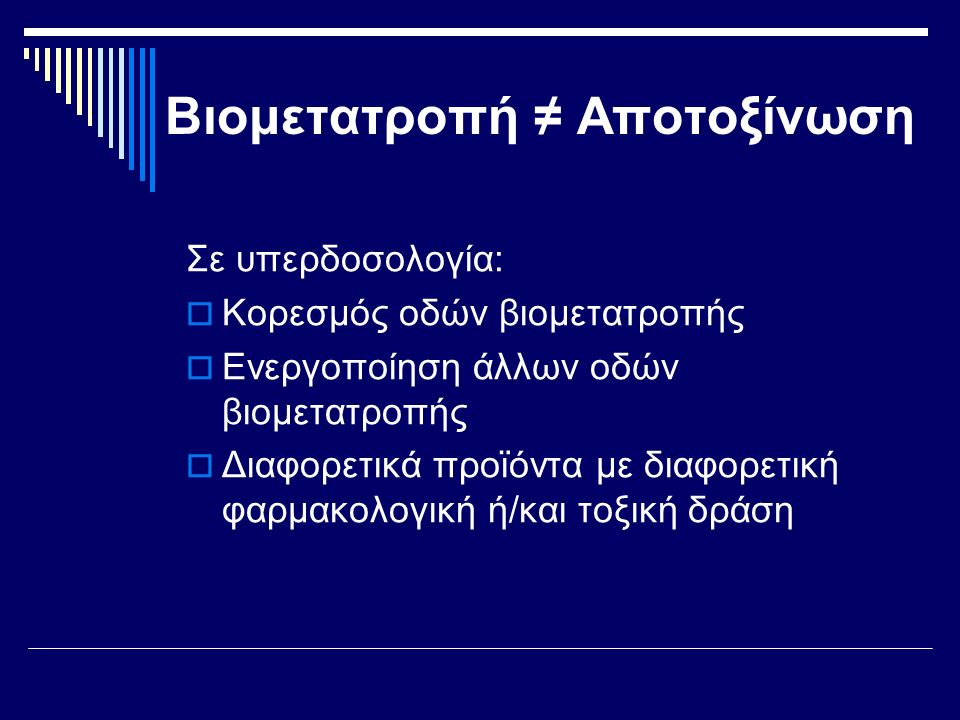 Βιομετατροπή ≠ Αποτοξίνωση