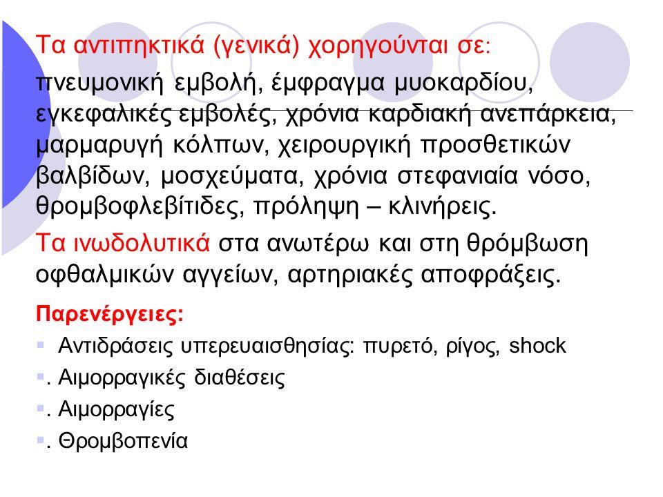 Τα αντιπηκτικά (γενικά) χορηγούνται σε: