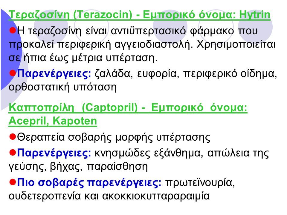 Τεραζοσίνη (Terazocin) - Εμπορικό όνομα: Hytrin