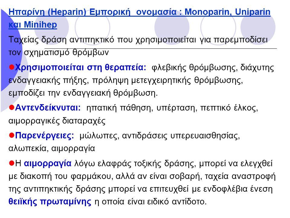 Ηπαρίνη (Heparin) Εμπορική ονομασία : Monoparin, Uniparin και Minihep