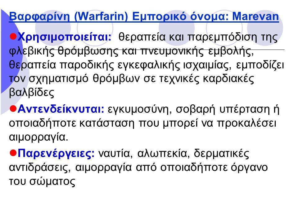Βαρφαρίνη (Warfarin) Εμπορικό όνομα: Marevan