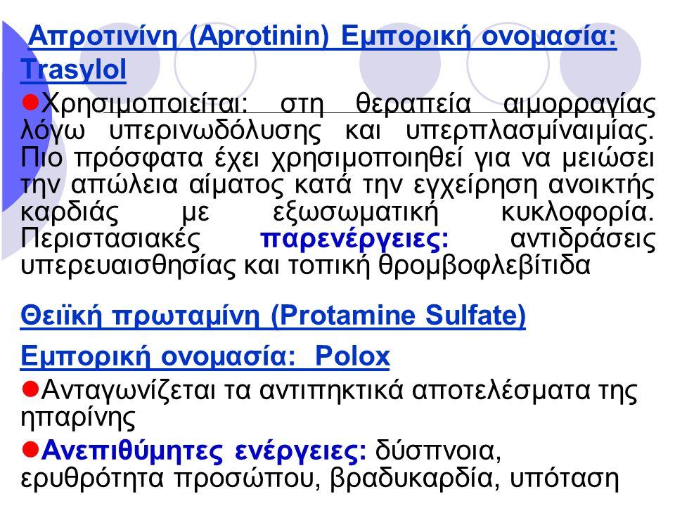 Απροτινίνη (Aprotinin) Εμπορική ονομασία: Trasylol