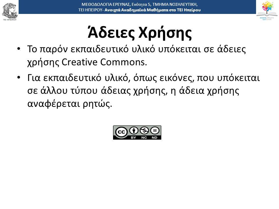 ΜΕΘΟΔΟΛΟΓΙΑ ΕΡΕΥΝΑΣ, Ενότητα 5, ΤΜΗΜΑ ΝΟΣΗΛΕΥΤΙΚΗ,