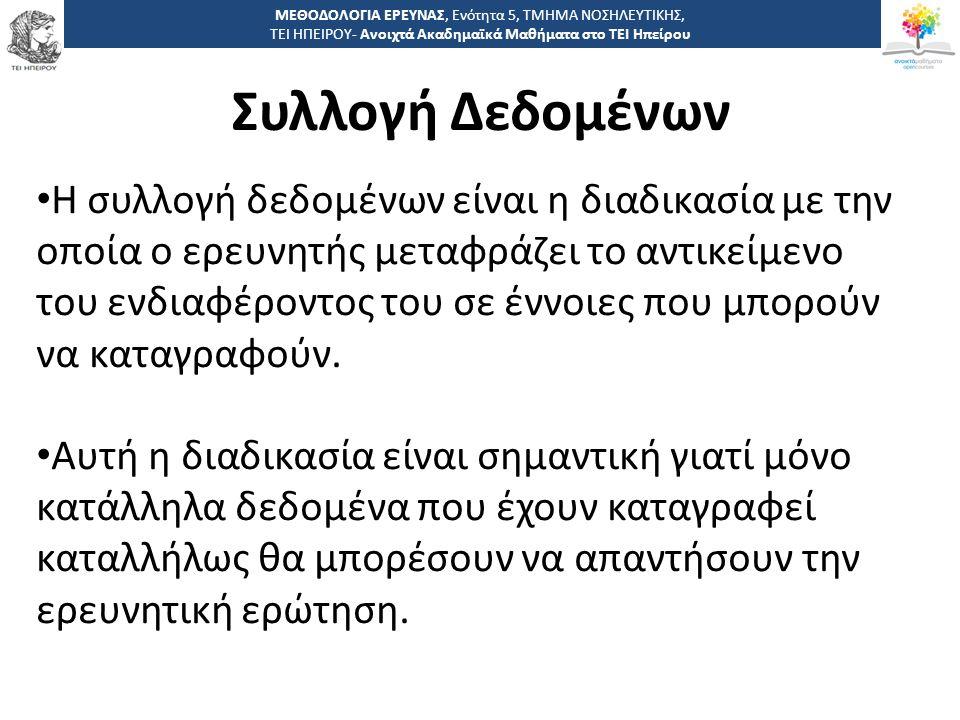 ΜΕΘΟΔΟΛΟΓΙΑ ΕΡΕΥΝΑΣ, Ενότητα 5, ΤΜΗΜΑ ΝΟΣΗΛΕΥΤΙΚΗΣ,