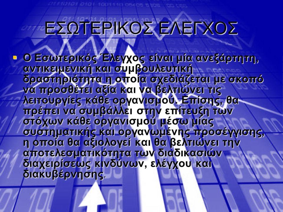 ΕΣΩΤΕΡΙΚΟΣ ΕΛΕΓΧΟΣ