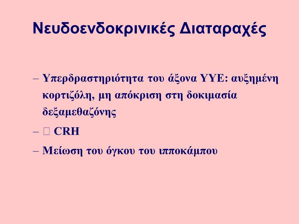Νευδοενδοκρινικές Διαταραχές