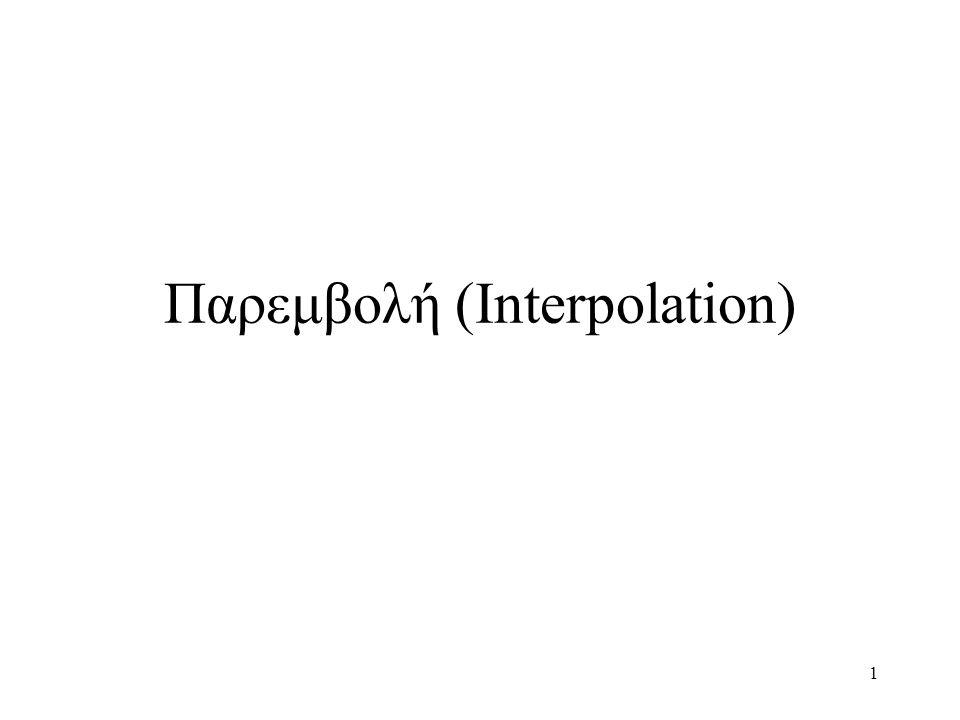 Παρεμβολή (Interpolation)