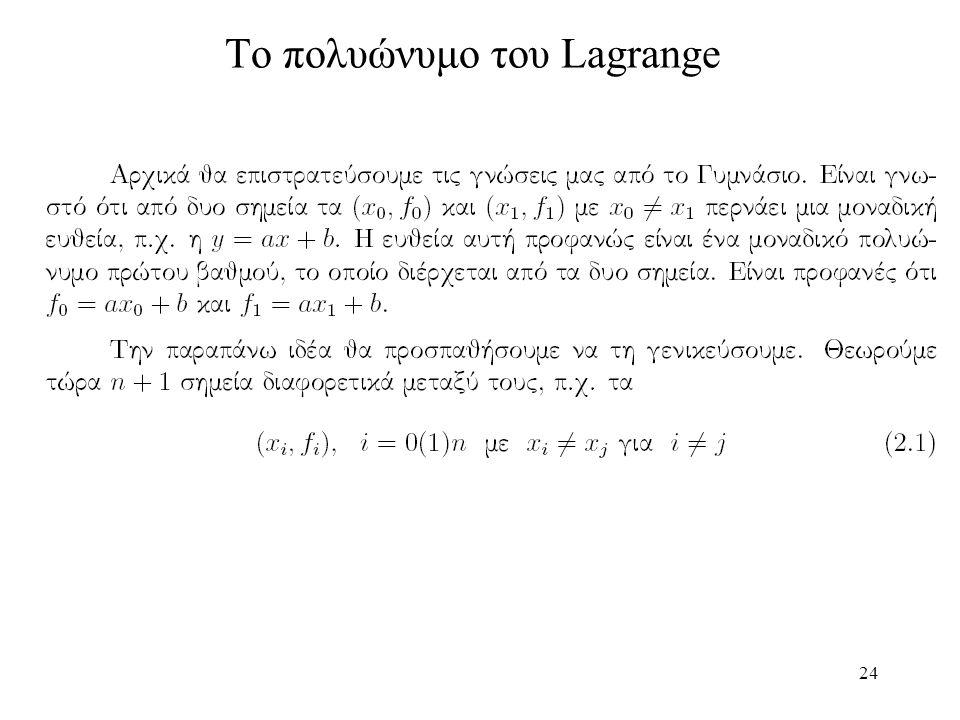 Το πολυώνυμο του Lagrange