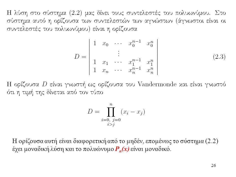 Η ορίζουσα αυτή είναι διαφορετική από το μηδέν, επομένως το σύστημα (2