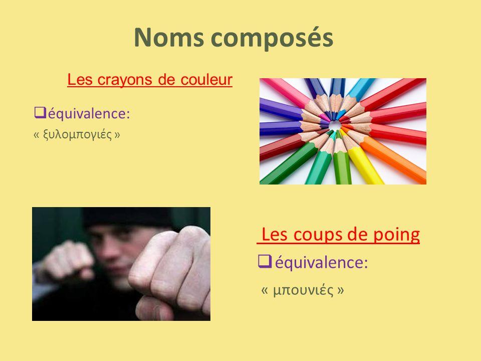 Noms composés Les coups de poing équivalence: « μπουνιές »