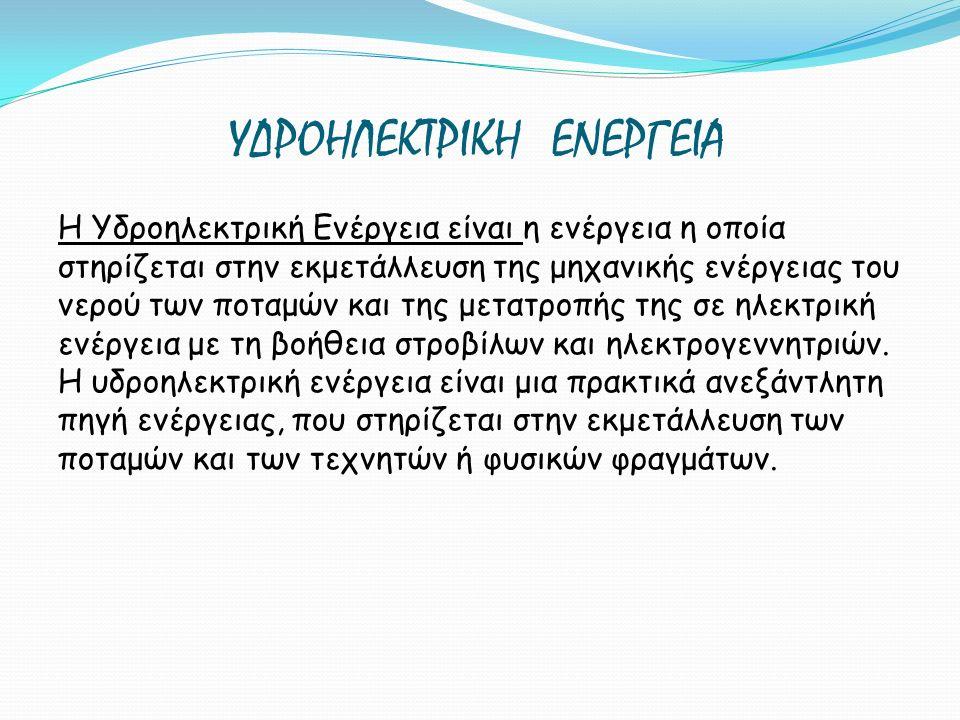 ΥΔΡΟΗΛΕΚΤΡΙΚΗ ΕΝΕΡΓΕΙΑ