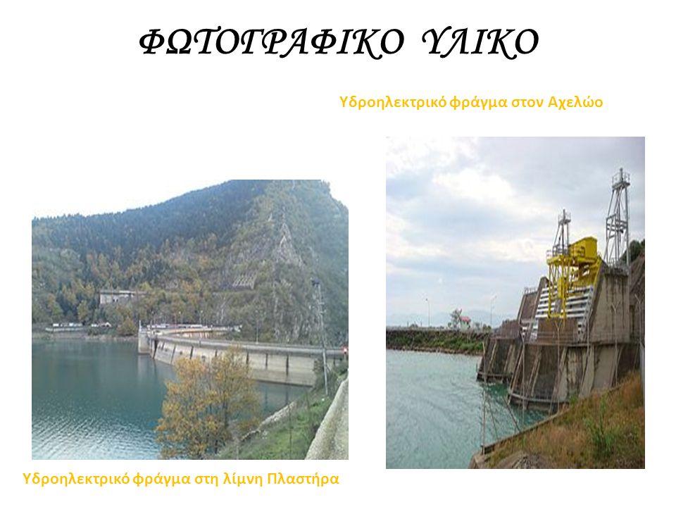 ΦΩΤΟΓΡΑΦΙΚΟ ΥΛΙΚΟ Υδροηλεκτρικό φράγμα στον Αχελώο