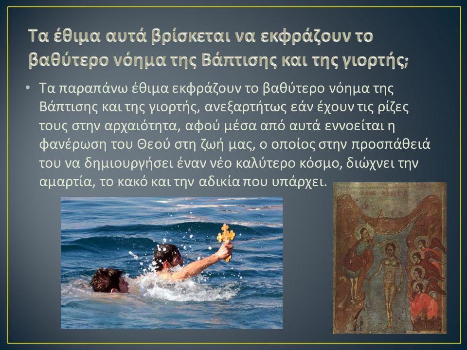 Τα έθιμα αυτά βρίσκεται να εκφράζουν το βαθύτερο νόημα της Βάπτισης και της γιορτής;