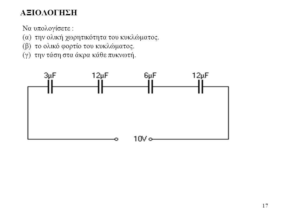 ΑΞΙΟΛΟΓΗΣΗ Να υπολογίσετε : (α) την ολική χωρητικότητα του κυκλώματος.