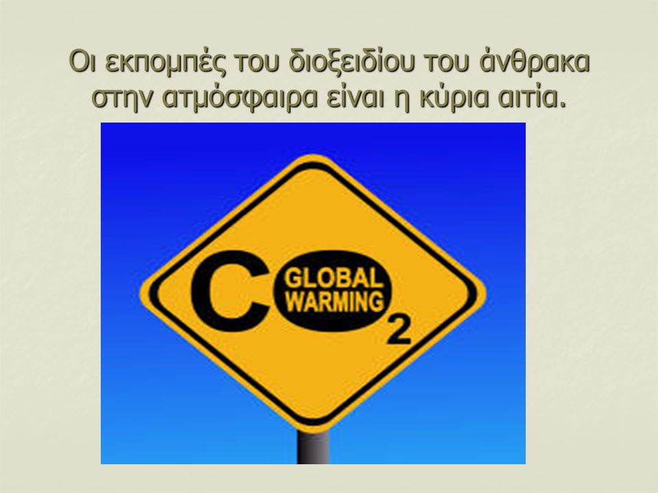 Οι εκπομπές του διοξειδίου του άνθρακα στην ατμόσφαιρα είναι η κύρια αιτία.