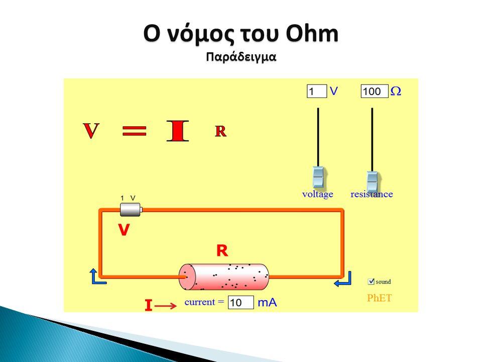 Ο νόμος του Ohm Παράδειγμα V R I