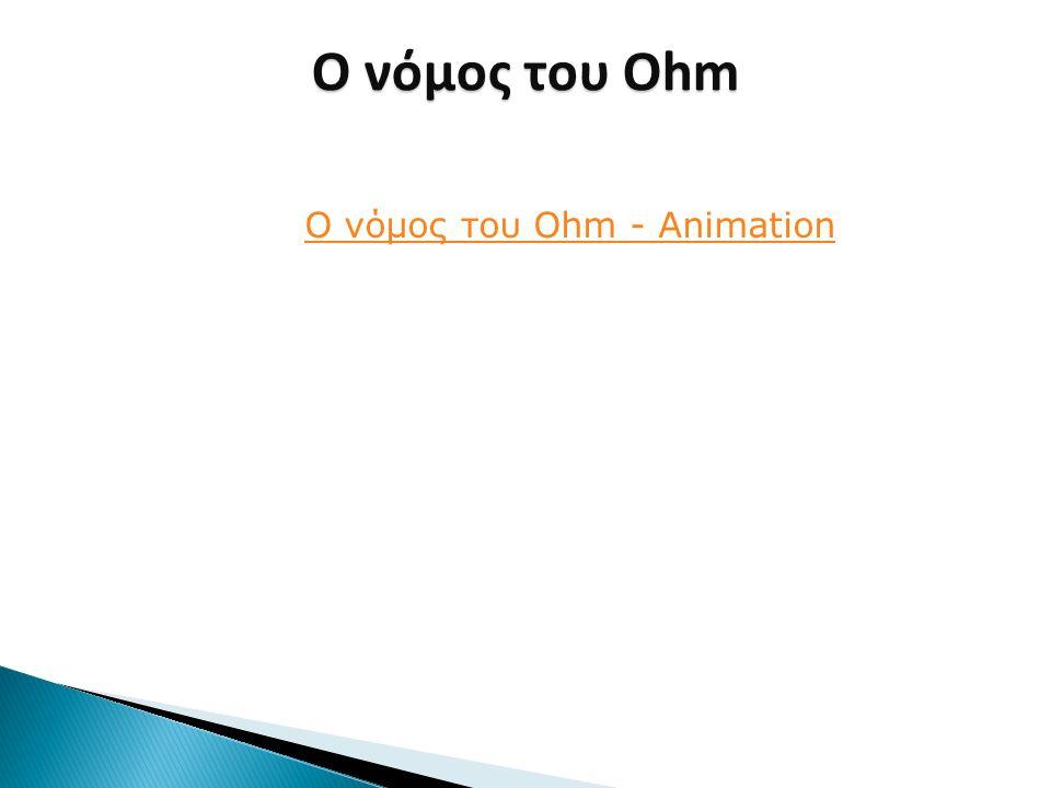 Ο νόμος του Ohm - Animation