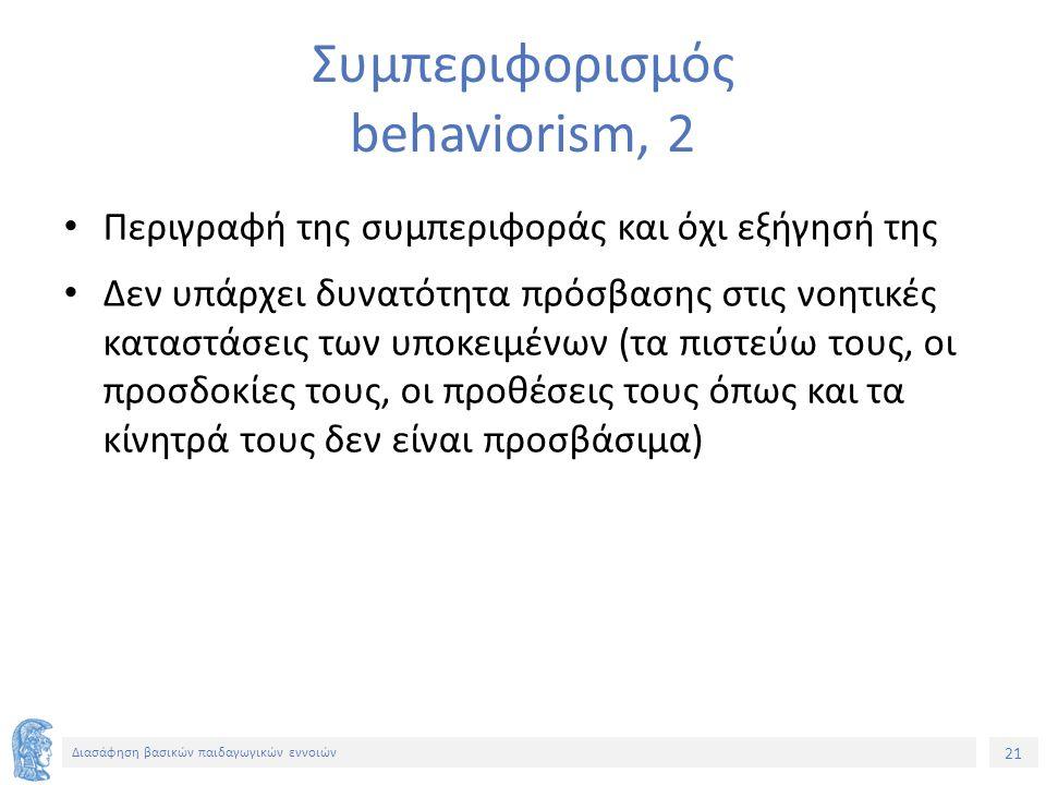 Συμπεριφορισμός behaviorism, 2
