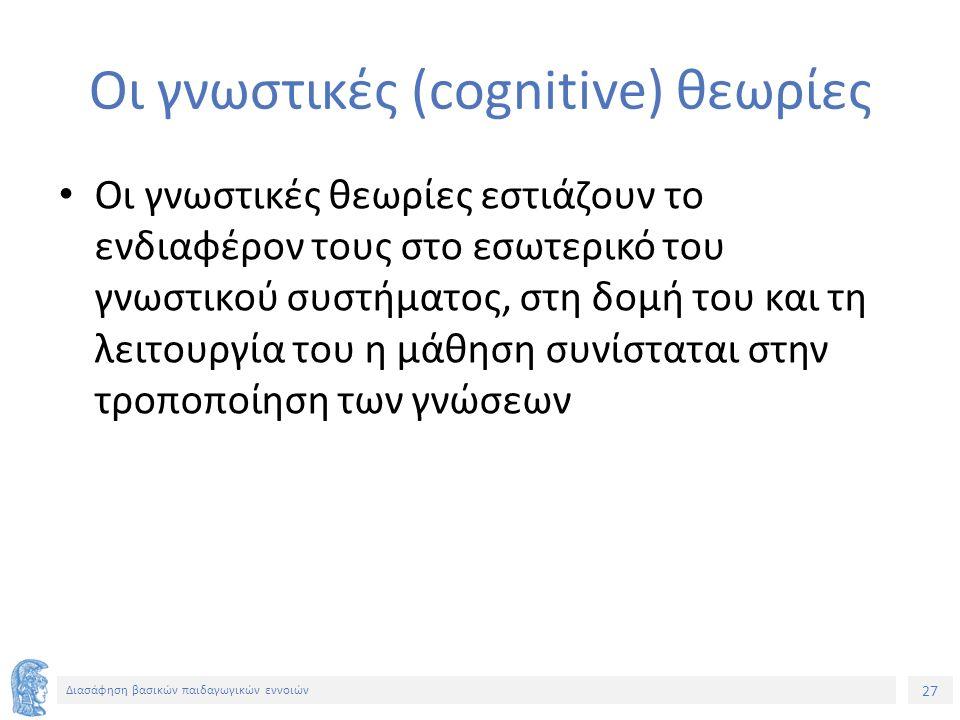 Οι γνωστικές (cognitive) θεωρίες