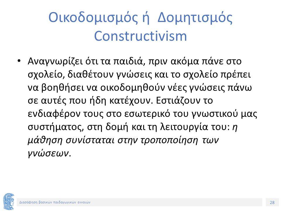 Οικοδομισμός ή Δομητισμός Constructivism