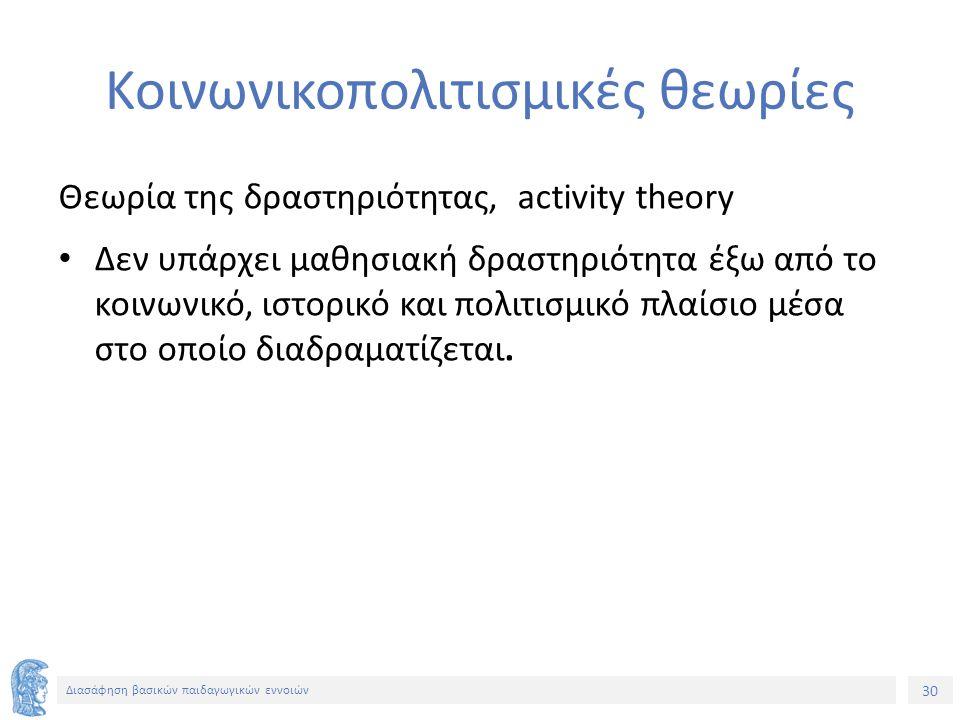 Koινωνικοπολιτισμικές θεωρίες