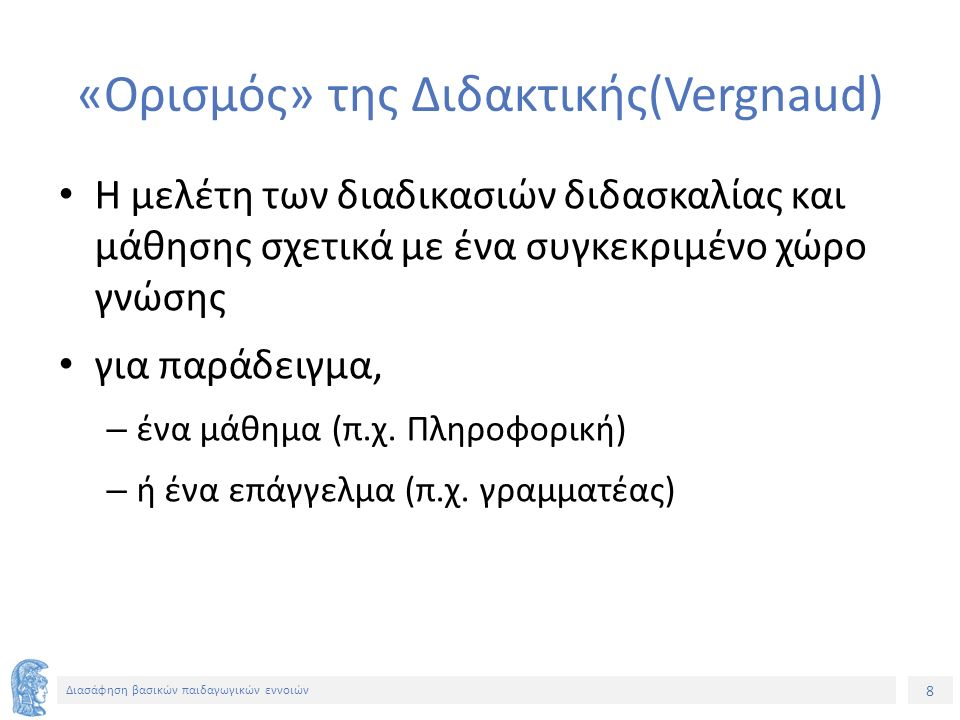 «Ορισμός» της Διδακτικής(Vergnaud)